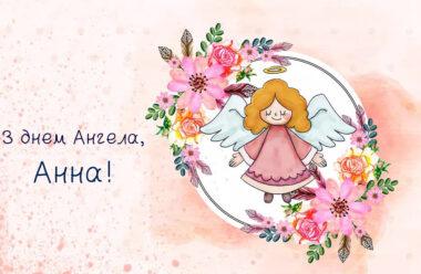 20 Березня— День Ангела Анни. Гарні привітання у віршах