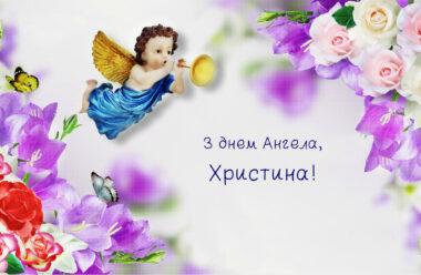 26 березня — День ангела святкую Христина. Кращі привітання у віршах