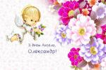 26 березня — День ангела Олександра. Кращі привітання у віршах