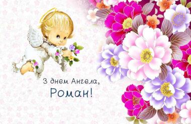 29 Березня — день Ангела у Романа. Гарні привітання у віршах