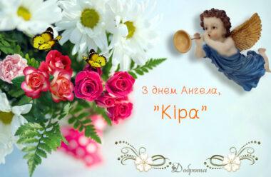 13 Березня — день Ангела святкує Кіра. Гарні привітання у віршах