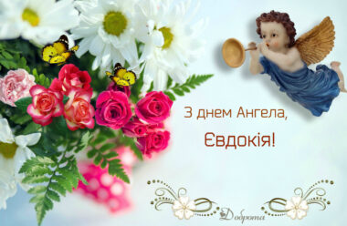 14 Березня — день Ангела святкує Євдокія. Гарні привітання у віршах
