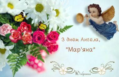 2 Березня — день Ангела Мар'яни. Гарні привітання у віршах