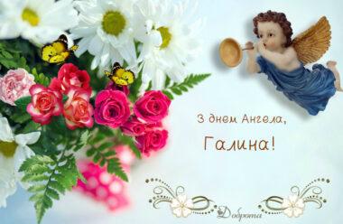 23 Березня — День Ангела святкує Галина. Гарні привітання у віршах