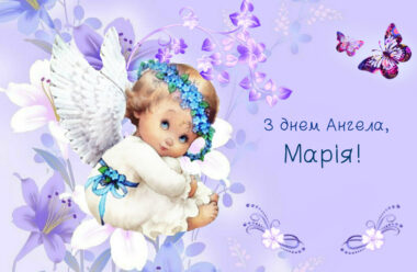 25 березня — День ангела Марії. Кращі привітання у віршах
