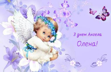 19 Березня— День Ангела Олени. Гарні привітання у віршах