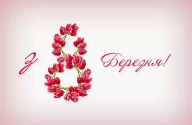 Красиві привітання з 8 Березня для матусь, бабусь та донечок