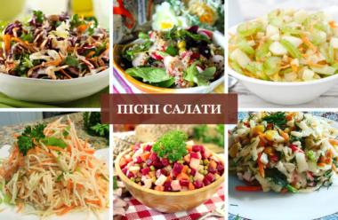 Смачні і корисні салати які готують під час Великого Посту. Смакуйте на здоров'я!