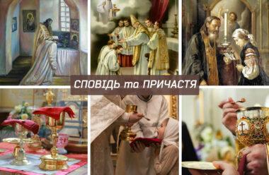 Сповідь та Причастя. Основні молитви які потрібно промовляти під час Великого посту
