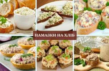 Кращі рецепти намазок на хліб, які швидко втамують голод