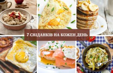 7 сніданків на кожен день: оригінальні ідеї, як гарно розпочати ранок