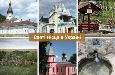 Особливі Святі місця в Україні, які обов'язково варто відвідати кожному