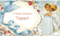 10 березня — День ангела святкує Тарас. Привітайте всіх своїх знайомих на ім'я Тарас з iменинами
