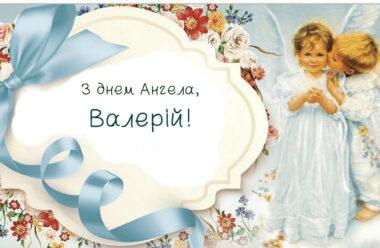 22 Березня— День Ангела святкує Валерій. Гарні привітання у віршах