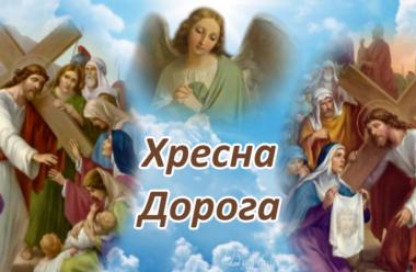 Хресна Дорога. Головна молитва, яку слід читати під час Великого посту