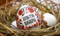 Великдень: Чому яйце — головний символ свята