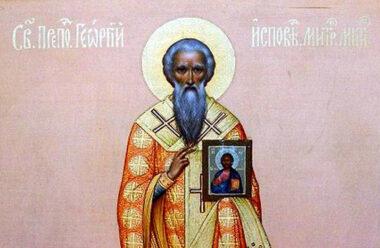 20 квітня – День Георгія Сповідника: що треба зробити кожному в цей день