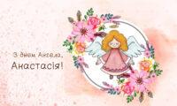 28 Квітня — День Ангела святкує Анастасія. Гарні привітання у віршах