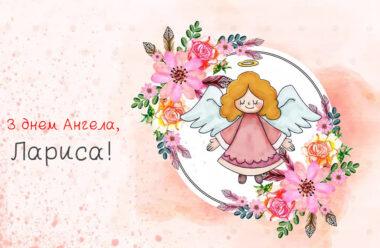 8 квітня — день Ангела святкує Лариса. Красиві привітання