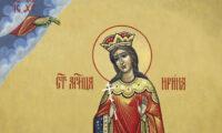 Молитва до святої Ірини, яку слід читати — 29 квітня.