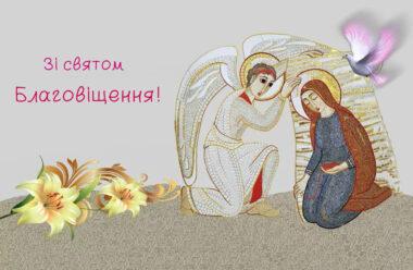 7 квітня  — Благовіщення. Гарні привітання для рідних та друзів.