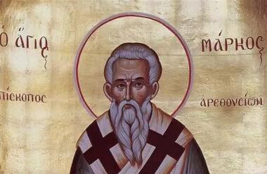 11 квітня – мученика Марка. В цей день березовий сік має чудодійну силу.
