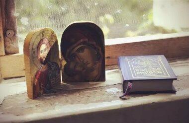 Молитва про звільнення від поганої звички, яка багатьом допомагає.