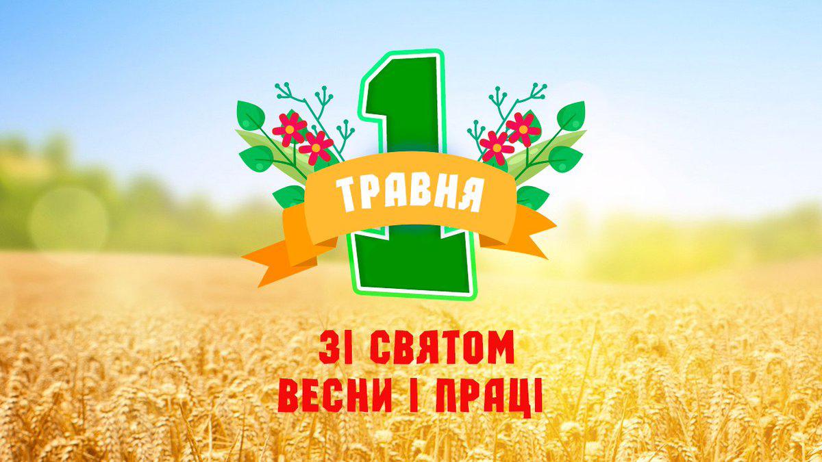 1 травня — відзначають день Праці. Історія свята, народні прикмети.