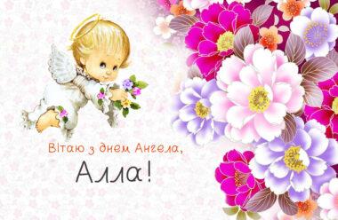 8 Квітня — День ангела у Алли. Красиві привітання у віршах
