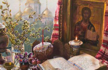 Сильна молитва яку читають у Велику суботу. Проведіть цей день в тиші та молитві.