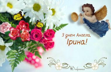 29 квітня — день Ангела Ірини. Красиві привітання у віршах