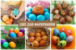 Оригінальні та легкі ідеї, які допоможуть пофарбувати яйця на Великдень
