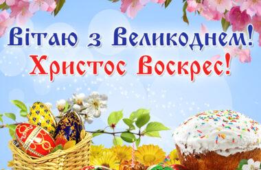 Гарні привітання з Великоднем 2021. Не забудьте привітати своїх рідних та друзів