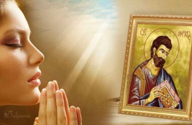 Молитва святому Марку, про добрі стосунки в родині. Яку читають — 8 травня