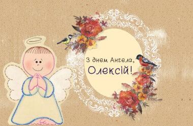 7 травня — день Ангела святкує Олексій. Оригінальні привітання у віршах