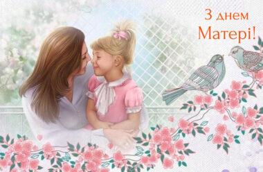 10 травня — день Матері. Гарні привітання у віршах для ваших Матусь