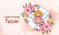 23 травня — Таїсія святкує день Ангела. Привітайте своїх рідних і друзів.