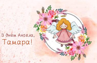 14 травня — день Ангела святкує Тамара. Найкращі привітання у віршах.