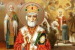 Дуже сильні молитви до Миколая Чудотворця про допомогу, здoров'я, зaхист. Їх читають 22 травня
