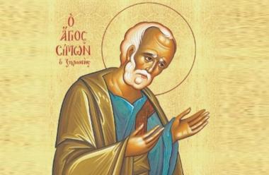 10 травня — святого Симеона, родича Господнього. Моліться і просіть заступництва.