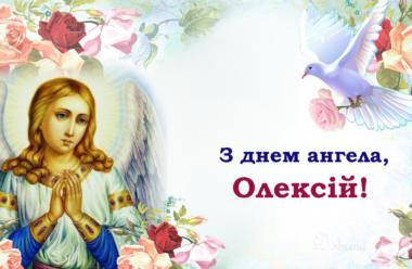 7 травня — день Ангела святкує Олексій. Гарні привітання у віршах