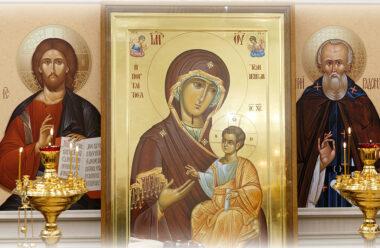 Молитва до Іверської ікони Божої Матері, яку читають — 3 травня, та просять захисту