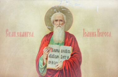Особлива молитва до святого Івана Богослова про сімейний добробут, яку читають 21 травня