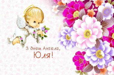 16 травня — день Ангела святкує Юля. Красиві привітання у віршах