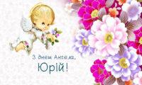 6 травня — день Ангела святкує Юрій. Найкращі привітання у віршах