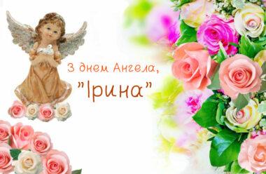 18 травня — день Ангела Ірини. Найкращі привітання у віршах