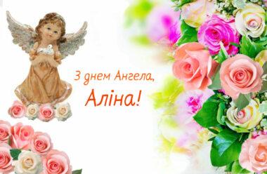 29 травня — день Ангела Аліни! Гарні привітання у віршах