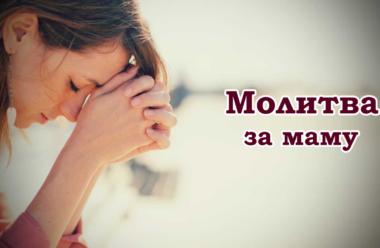 Молитва за Матір, яку варто прочитати усім 9 травня, та попросити здоров'я