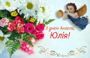 31 травня — день Ангела святкує Юлія. Найкращі привітання у віршах