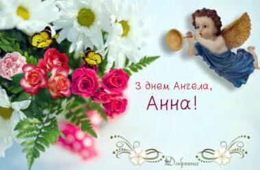 11 травня — день Ангела святкує Анна. Найкращі привітання у віршах